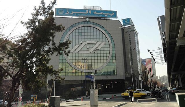پرداخت خسارت بیمه البرز